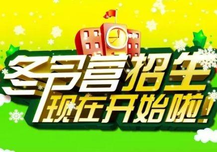 贵阳三亚冬令营培训机构
