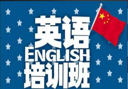 重庆成人英语
