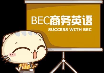 全日制商务英语(BEC)