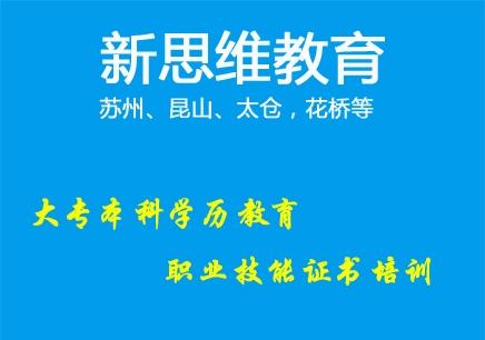 苏州公共营养师职业资格培训