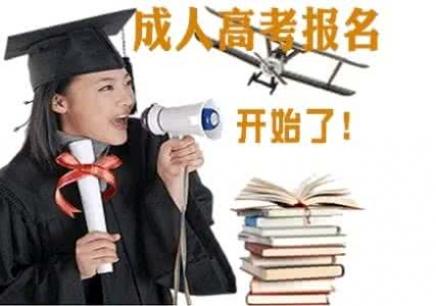 辽宁科技大学成人教育,沈阳成人高考的报名条件,沈阳成考招生