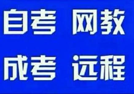 沈阳远程教育报名