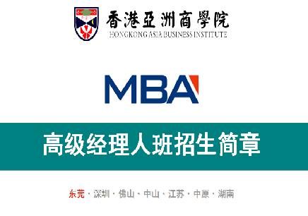 MBA远程学习班招生简章