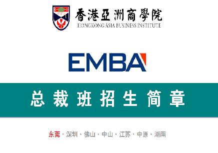 香港亚洲商学院工商管理实战型总裁班(EMBA)