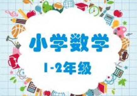 重庆小学数学课后辅导