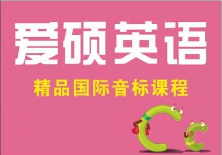 重庆英语音标培训班
