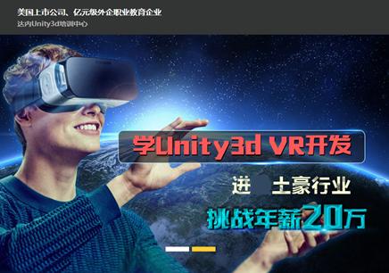 广州Unity3d VR开发课程