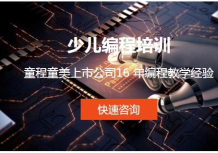 广州儿童编程培训机构