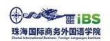 珠海IBS国际商务外国语学院