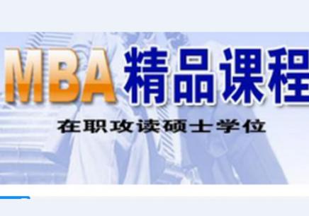 重庆MBA专业