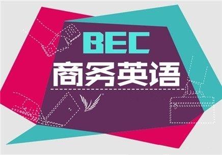 苏州BEC商务英语培训班