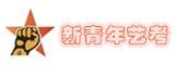 天津新青年艺考