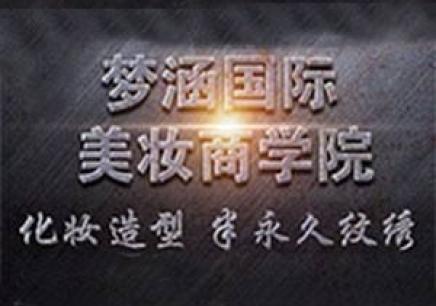 郑州美妆培训学校_郑州梦涵国际