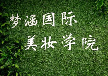 郑州化妆学校十大排名_郑州梦涵国际