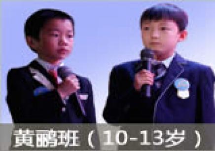 关键期口才:黄鹂班(10-13岁)