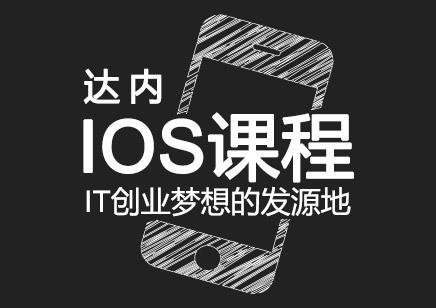 IOS软件开发工程师培训7天免费训练营-达内IT教育