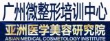 广州广大医院微整形培训学校