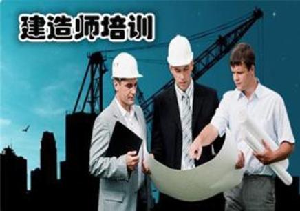 一级建造师培训全程班