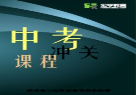 郑州中考冲关课程_适合九年级学生