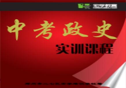 郑州中考政史实训课程_实训课程内容