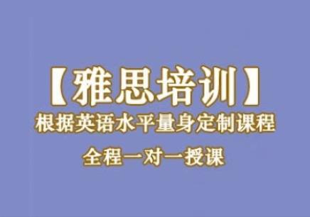 雅思精英1V1定制班