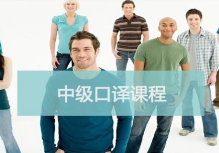 南京琅文中级口译笔试培训班
