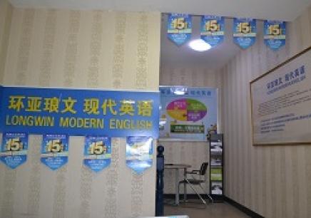 昆山环亚琅文BEC中级培训课程