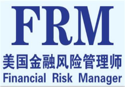 广州金融风险管理师辅导培训班