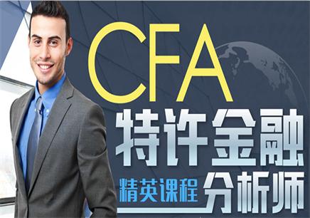 广州CFA辅导课程哪家好