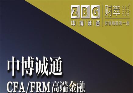 CFA/FRM课程哪家好