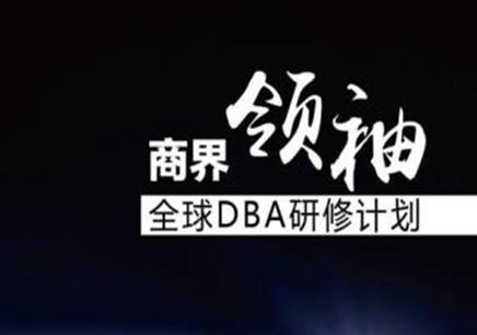 商界领袖全球DBA研修班