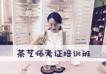 天津茶艺师培训班