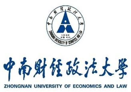 中南财经政法大学高级管理人员工