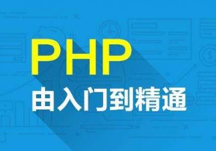 哈尔滨PHP网站建设培训班