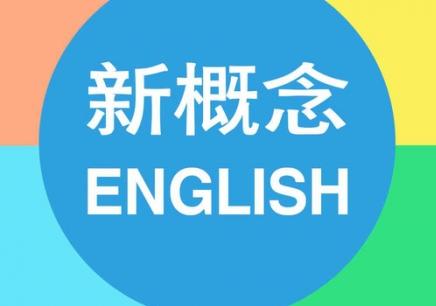 太原哪家新概念英语培训好