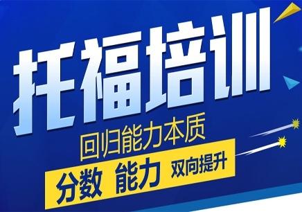 太原TOEFL听力小班