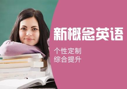 苏州太仓区新概念英语学习