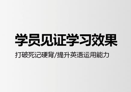 重庆成人英语培训班