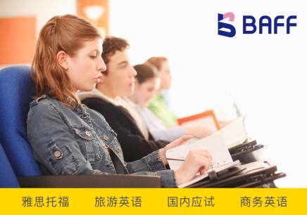 重庆商务英语培训学校