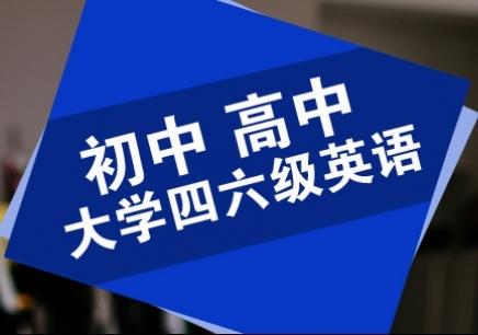 重庆初高中英语培训学校
