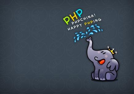 太原PHP辅导