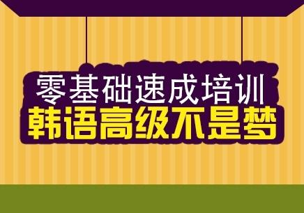 常州韩语学习_【韩语纯外教口语班】