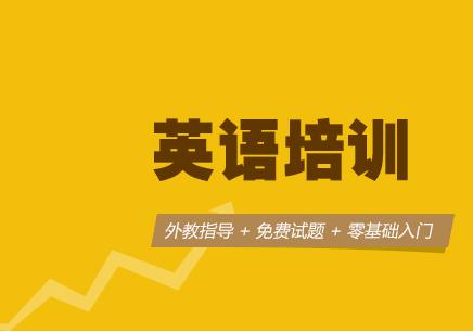 重庆零基础学习英语
