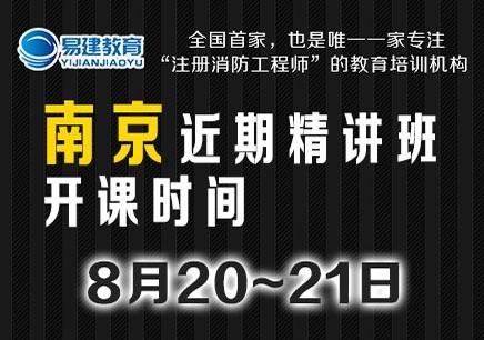 南京一级注册消防工程师培训班
