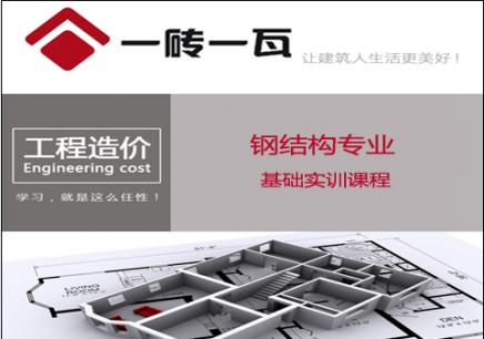 西安钢结构实战系统班
