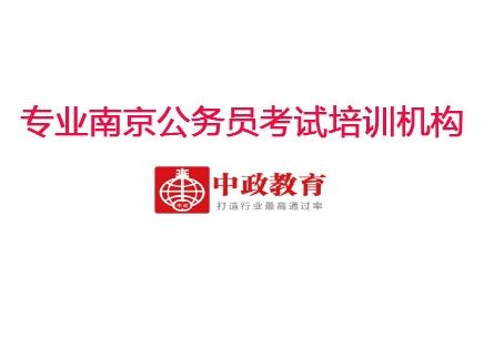 公务员国省联盟一次定制密训班南京