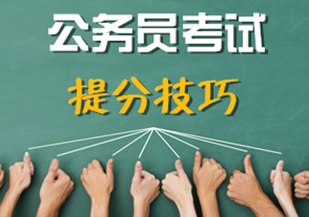 南京公务员面试培训课程