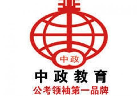 杭州中政公务员省考培训