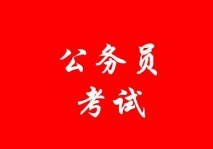 公务员国考培训班 杭州