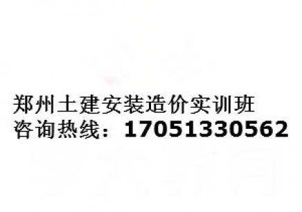 郑州土建安装造价实训班_基础实训课程
